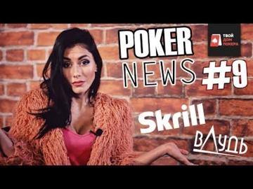 Poker NEWS #9