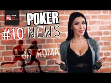 Poker NEWS #10